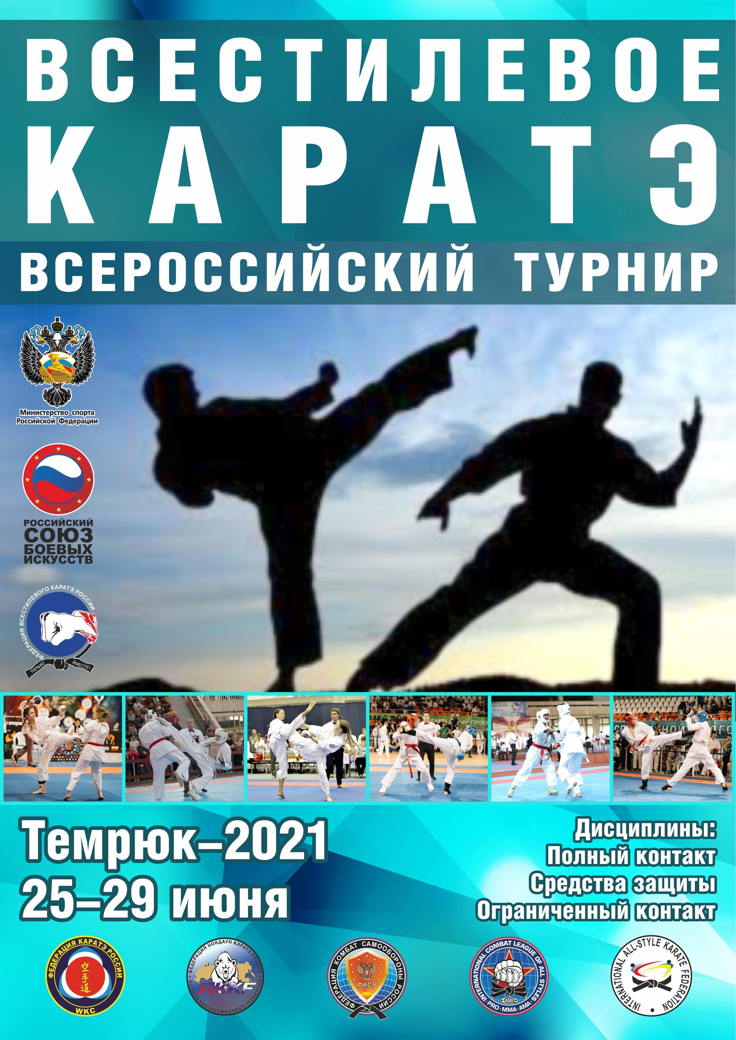 http://combatsd.com/images/upload/Афиша%20Темрюк-21.jpg